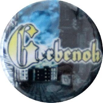 Gerbenok (1) - Button (2,5 cm) 73 (NEU)