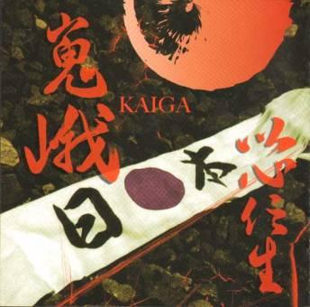 "Kaiga ""Ishin Denshou"" CD"