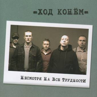 "Khod Konjem ""Despite all the difficulties"" CD"