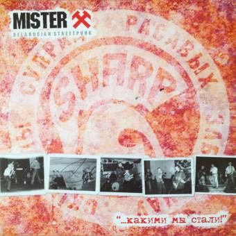 "Mister X ""Kakimi mui stali"" LP (neon orange)"