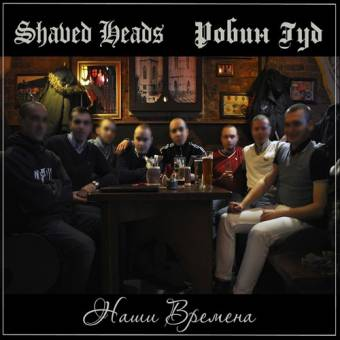 "split Shaved Heads / Robin Hood ""Hamu Bpemena"" CD (DigiPac)"