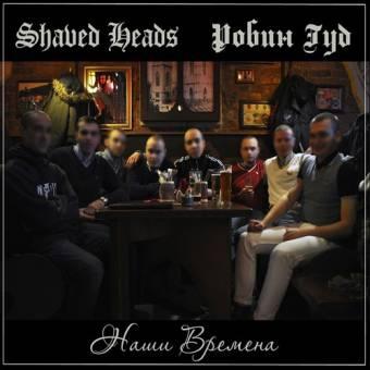"split Shaved Heads / Robin Hood ""Hamu Bpemena"" CD (DigiPac)"